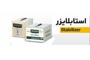 stablaizer